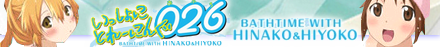 Isshoni Training Ofuro - Bathtime with Hinako & Hiyoko