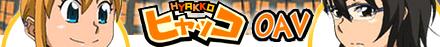 Hyakko OAV