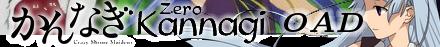 Kannagi OAD