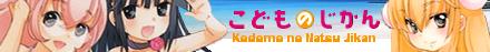 Kodomo no Natsu Jikan