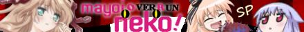 Mayoi Neko Overrun! - Spéciaux